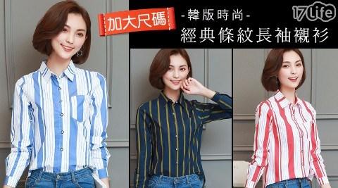 加大尺碼-韓版時尚經典條紋長袖襯衫