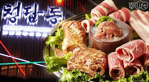 清潭洞韓式燒烤餐廳/韓式/清潭洞/燒烤/肉/雪花牛肉/牛五花/豬五花