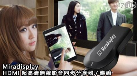 只要488元(含運)即可享有【Miradisplay】原價1,680元HDMI超高清無線影音同步分享器/傳輸器(支援Android與iOS+支援YouTube版)只要488元(含運)即可享有【Mira..