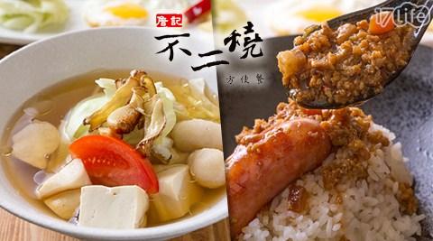 詹記/不二燒/便當/盒餐/餐盒/中式/樹葡萄