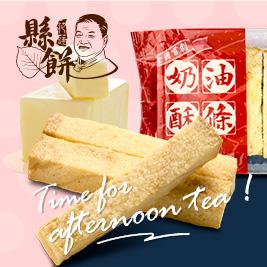 【花蓮縣餅】菩提餅舖正宗原味奶油酥條獨享隨手包