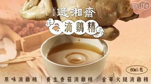 【南門市場逸湘齋】原味養生滴雞精/養生香菇滴雞精/金華火腿滴雞精
