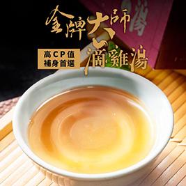 金牌大師-原味滴雞精(60毫升±10%/包)