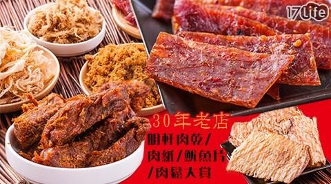 【明軒肉乾】30年老店!肉乾/肉紙/魷魚片/肉鬆大賞