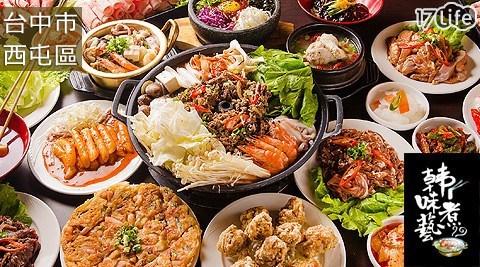 韓味/煮藝/愛買/中港店/韓式