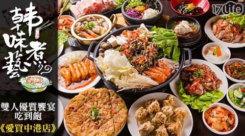 韓式生鮮海味銅盤新吃法!鮮蝦文蛤鮮美海味登場!還有海鮮煎餅、韓式炸雞與小菜皆能享,滿足大家愛嚐鮮的嘴