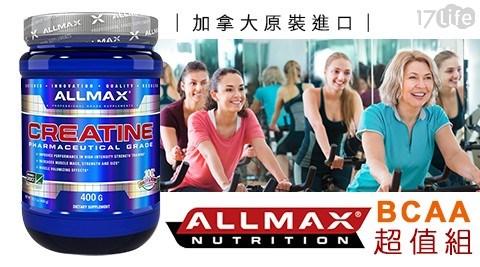 ALLMAX/奧美仕/BCAA/支鏈胺基酸粉/健身/重訓/運動/營養