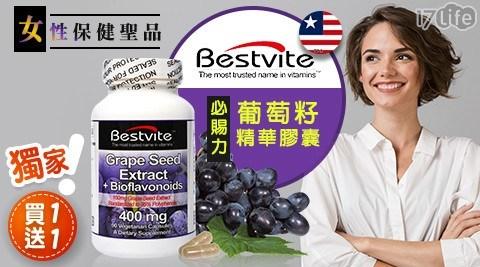 美國BestVite/必賜力/葡萄籽精華膠囊/花青素/葡萄籽/女性保健/保健/保健食品/買一送一
