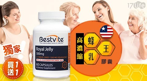 美國BestVite/高濃縮蜂王乳膠囊/蜂王乳/保健/女性保健/買一送一