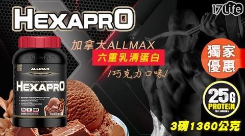 ALLMAX/奧美仕/保健/蛋白/乳清粉/健身/重訓/巧克力/乳清蛋白/protein