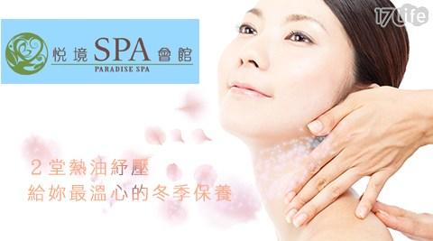悅境/SPA/大安區/冬季/SPA/熱油按摩/臉部保養