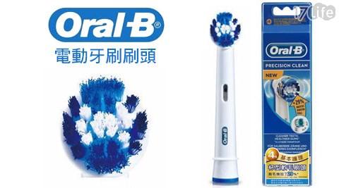 平均每組最低只要333元起(含運)即可購得【德國百靈】Oral-B電動牙刷刷頭(EB20-4)2組/3組(4入/組)。