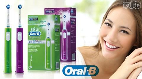 平均每組最低只要1675元起(含運)即可享有【德國百靈】Oral-B-3D行家炫彩電動牙刷(P450)1組/2組,顏色:紫色/綠色,享兩年保固。
