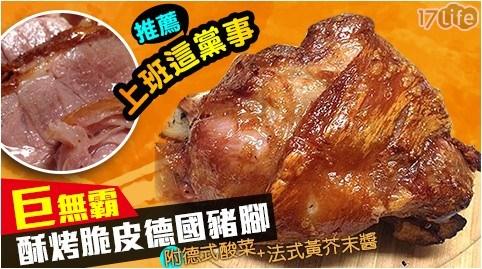 上班這黨事推薦巨無霸酥烤脆皮德國豬腳(800g±10%)