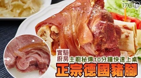 主廚秘傳/酥烤脆皮/德國豬腳/贈品/豬腳/帶骨切片/帶骨豬腳/ 肉片