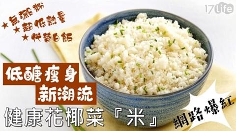 歐洲進口零澱粉低卡超夯的花椰菜『米』是減脂瘦身、低醣飲食、生酮飲食可替代白飯的完美食物!無澱粉、富含膳食纖維促進腸胃蠕動