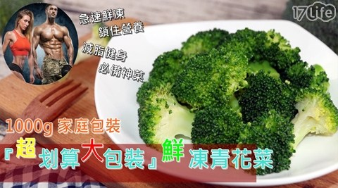 秘傳美食嚴選/食材/鮮凍青花菜/青花菜/青菜/減脂/冷凍/花椰菜