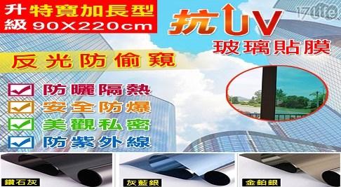 特寬加長防窺隔熱玻璃膜/抗UV/隔熱/防曬/防窺/玻璃膜/窗戶/反光/遮光/玻璃貼