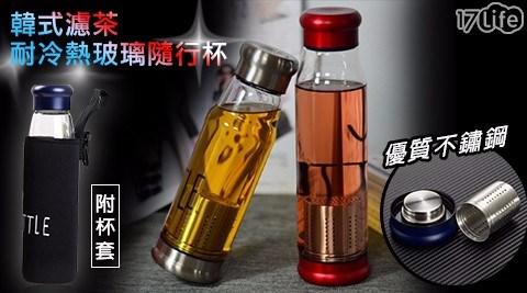韓式濾茶耐冷熱玻璃隨行杯