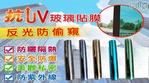 反光防窺隔熱抗UV玻璃貼/玻璃貼/抗UV/防窺/反光/隔熱/防窺玻璃膜/玻璃膜