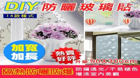 超大抗UV玻璃貼膜/玻璃貼/窗貼/貼膜/玻璃/靜電貼/抗UV/裝飾