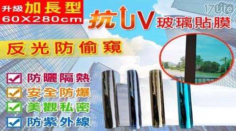 升級加長版-隔熱反光抗UV防窺玻璃膜