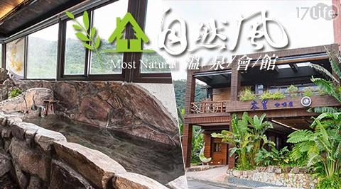 礁溪-自然風溫泉會館-享受自然半露天暖湯專案