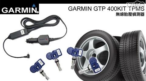 GARMIN/GTP/400KIT/TPMS/無線胎壓感/測器組/胎壓感測器/胎壓偵測器