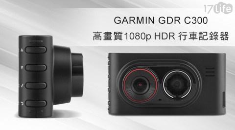 GARMIN/GDR/C300/高畫質/1080p/HDR/行車記錄器