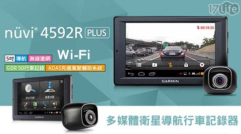 GARMIN/NUVI 4592R Plus/ Wi-Fi /多媒體/衛星導航/行車記錄器
