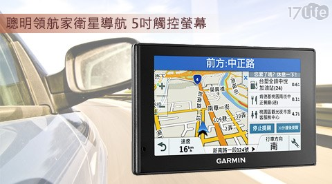GARMIN/DriveSmart 50/GPS/聰明領航家/衛星導航/5吋/觸控螢幕