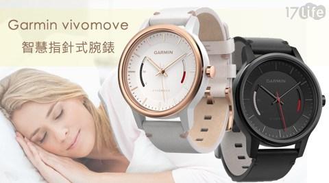 Garmin/ vivomove/ 智慧/指針式/腕錶