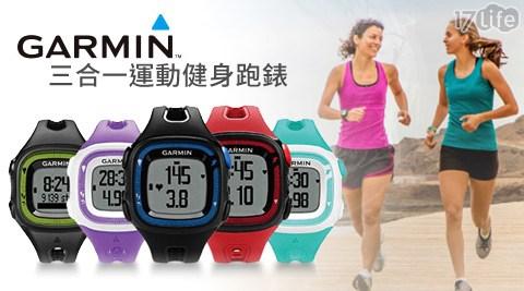只要3990元(含運)即可購得【GARMIN】原價5990元Forerunner 15三合一運動健身跑錶1入;大款-黑藍/紅黑,小款-黑綠/綠白/紫白;享原廠一年保固。