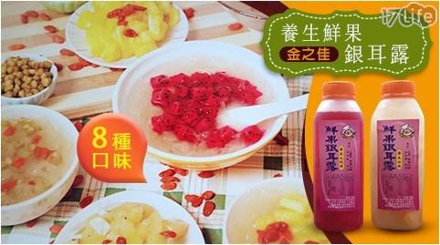 金之佳/銀耳/白木耳/燕窩/紅豆/綠豆/養生/膠原蛋白/芒果/鳳梨/火龍果