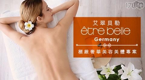 艾翠貝勒/etre/belle/spa/美容/舒壓/按摩/德國