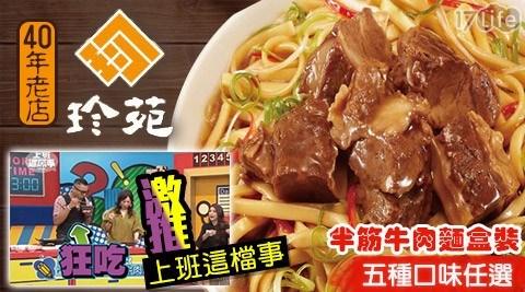 【珍苑】40年老店經典半筋牛肉麵盒裝【伴手禮】