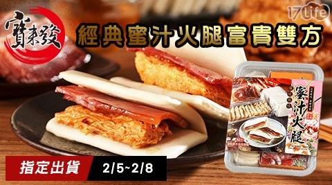 【寶來發】經典蜜汁火腿富貴雙方(12份/盒) 2盒共
