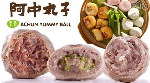 阿中/丸子/手工/新鮮/餃類/火鍋/配料/輕食/料理/輕調理