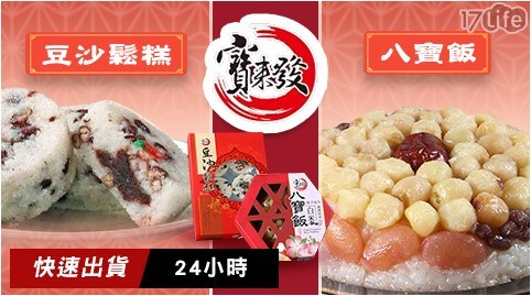 年菜/過年/蓮子芋泥/老上海豆沙鬆糕/白米八寶飯/素食/純素/寶來發/上海/甜點/點心/2021/金牛/牛年