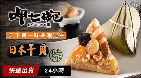 【呷七碗】天下第一味票選冠軍日本干貝粽(210g*6粒)