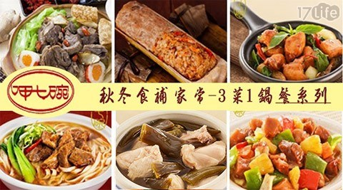 【呷七碗】冬季食補家常-3菜1鍋套餐系列 任選