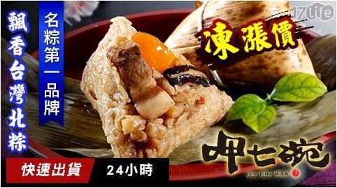 【呷七碗】名粽第一名飄香台灣北粽