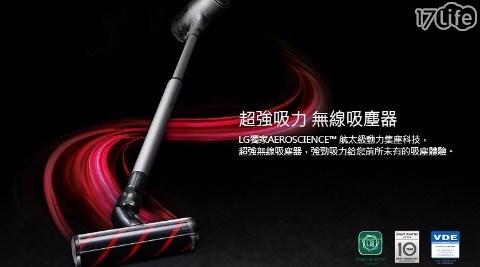 LG樂金/LG/樂金/CordZero™A9/A9BEDDING2/吸塵器/直立式/無線式/無線吸塵器/A9
