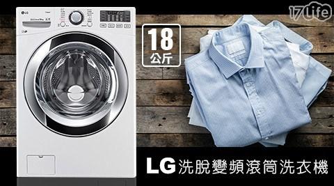 LG/洗衣機/滾筒/蒸氣/洗脫/變頻/滾筒洗衣機/WD-S18VBW/LG洗衣機