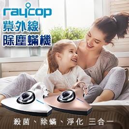 【Raycop 雷克蟎】紫外線除塵蟎機 RS300 (玫瑰粉)
