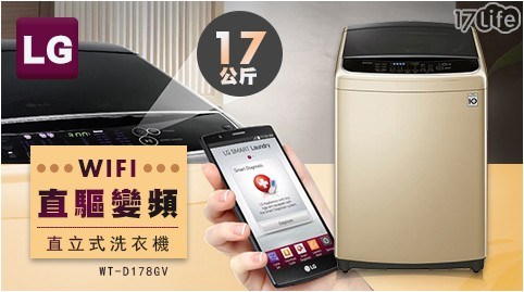 LG/樂金/洗衣機/WIFI/變頻/直立式/直立式洗衣機/WT-D178GV