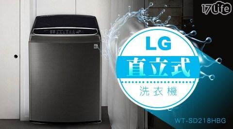 LG/樂金/WT-SD218HBG/變頻/變頻洗衣機/直立式/直立式洗衣機/21公斤