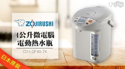 【ZOJIRUSHI象印】 日本原裝4公升微電腦電動熱水瓶CD-LGF