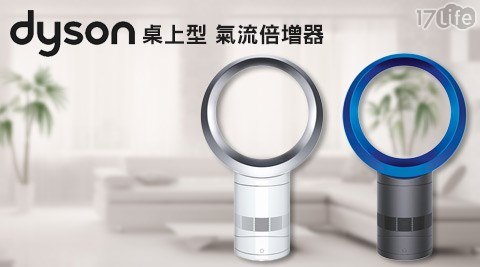 【dyson】/桌上型/ 氣流倍增器/ AM06/12吋/無葉風扇