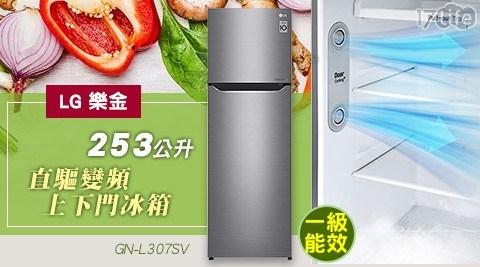 LG/LG冰箱/電冰箱/上下門冰箱/雙門冰箱/LG雙門/變頻/GN-L307SV